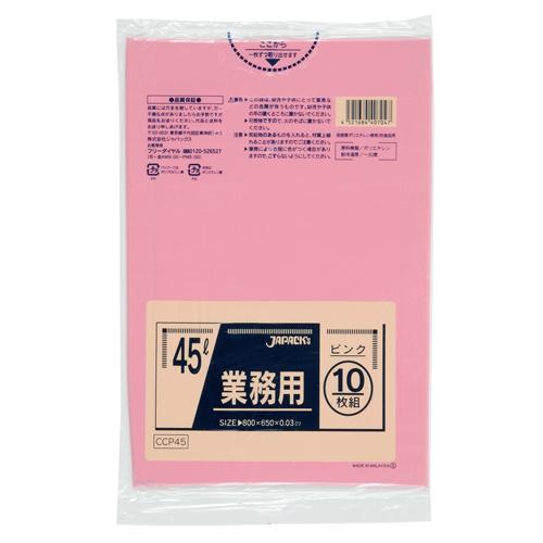 ゴミ袋 カラーシリーズ 45L ピンク CCP45 10枚×60冊 【業務用】【送料無料】