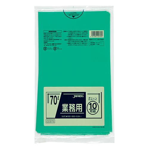 ゴミ袋 カラーシリーズ 70L 緑 CCG70 10枚×40冊 【業務用】【送料無料】