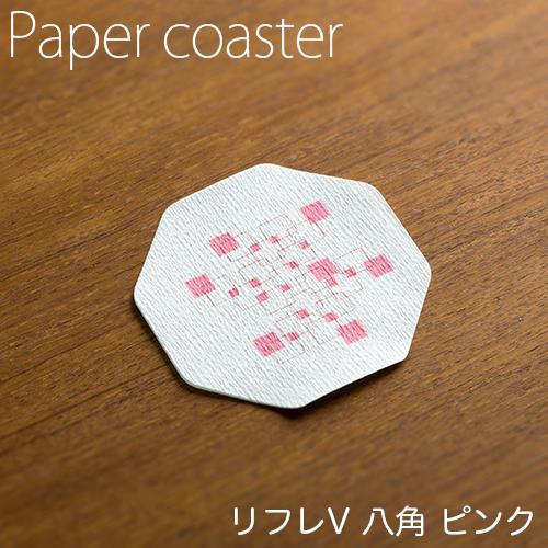 ペーパーコースター リフレコースターV 八角ピンク 1ケース(100枚×40パック) 【業務用】【送料無料】