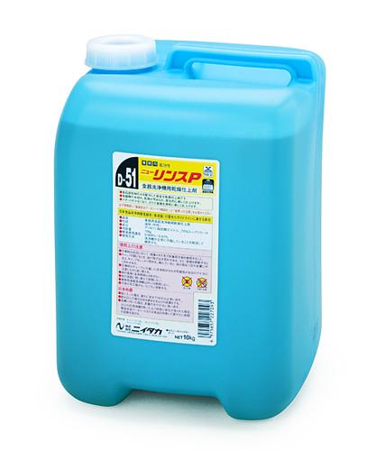 食器洗浄機用乾燥仕上剤 ニューリンスP 10kg 【業務用】【送料無料】