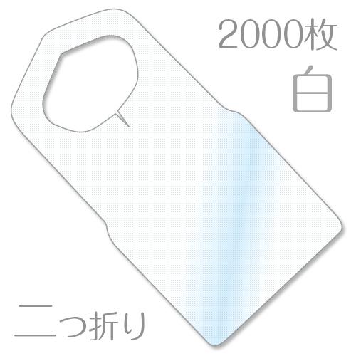 使い捨てエプロン クリーンエプロン 白 二つ折りタイプ ケース100枚×20パック 【業務用】【送料無料】