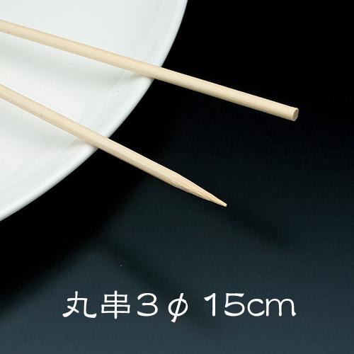 竹串 鷹印 竹串(丸串) 3φ15cm 1箱(1kg) 【業務用】