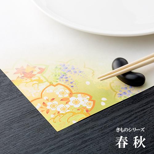 テーブルマット きものシリーズ き-5 春秋 1ケース(100枚×10パック)【業務用/送料無料】