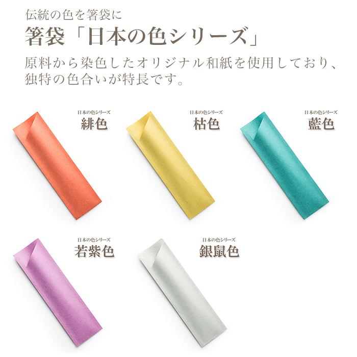 箸袋 ハカマ e-style 日本の色 500枚  【業務用】