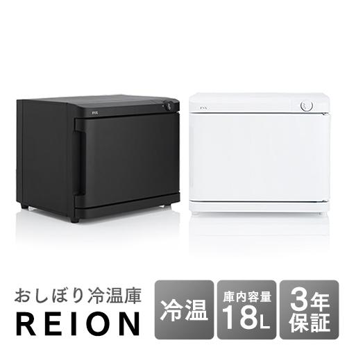 おしぼり冷温庫 REION(レイオン) 18L 横開き Lサイズ FA-CH2-18SW-J FA-CH2-18SB-J 【業務用】【送料無料】