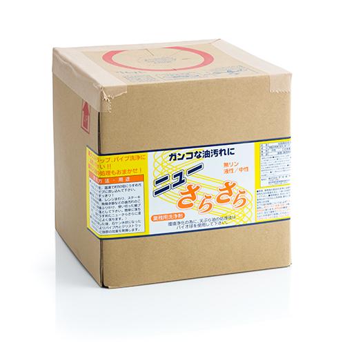 アマテラ 廃油処理剤 ニューさらさら 5L×4箱(ケース) 【業務用】【送料無料】