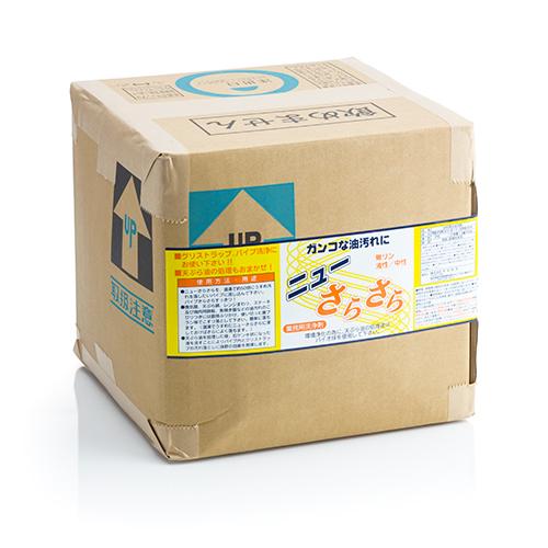 アマテラ 廃油処理剤 ニューさらさら 10L×2箱(ケース) 【業務用】【送料無料】