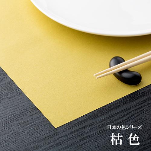 テーブルマット 日本の色シリーズ 枯色(かれいろ) 1ケース(100枚×10パック)【業務用/送料無料】