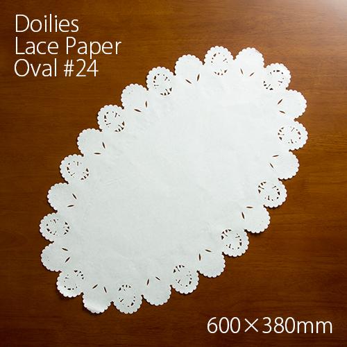 ドイリー レースペーパー 小判24号 1箱(100枚×5パック) 【業務用】【送料無料】