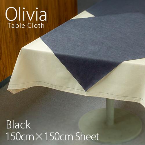 オリビア テーブルクロス ブラック 150×150cmシート 50枚 【業務用】【送料無料】