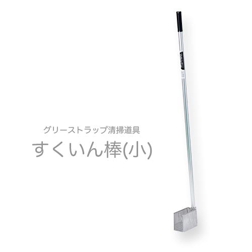グリーストラップ清掃道具 グリーストラップ掃除具 セールSALE%OFF 爆買い新作 すくいん棒 小 業務用
