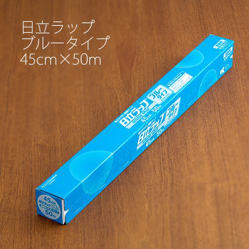 ラップ 日立ラップ ブルータイプ 45cm×50m 1ケース(30本) 【業務用】【送料無料】