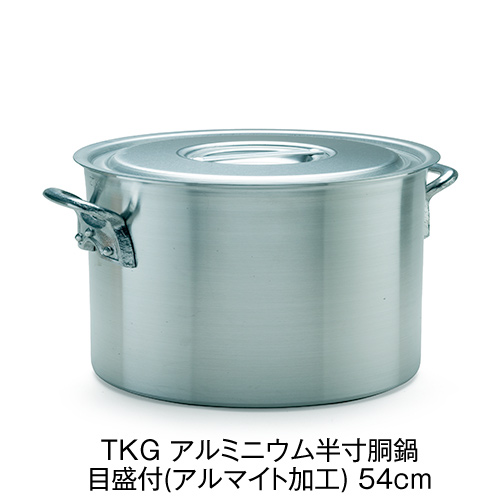 TKG アルミニウム半寸胴鍋 目盛付(アルマイト加工) 54cm 【業務用】【送料無料】