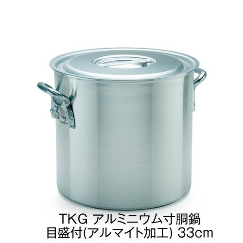 TKG アルミニウム寸胴鍋 目盛付(アルマイト加工) 33cm 【業務用】【送料無料】