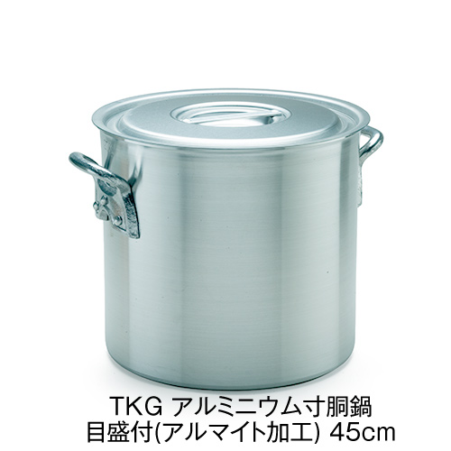 TKG アルミニウム寸胴鍋 目盛付(アルマイト加工) 45cm 【業務用】【送料無料】