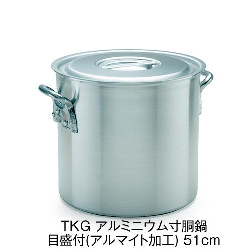 TKG アルミニウム寸胴鍋 目盛付(アルマイト加工) 51cm 【業務用】【送料無料】