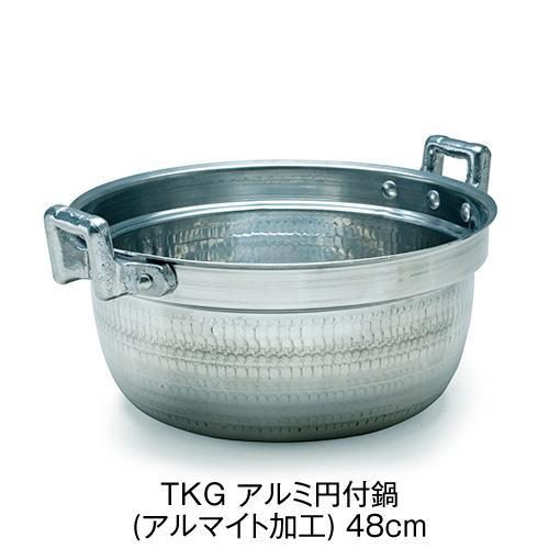 TKG アルミ円付鍋(アルマイト加工) 48cm 【業務用】【送料無料】