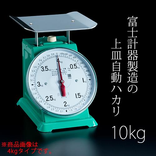 フジ 上皿自動ハカリ K-1型(並皿付) 10kg 【業務用】