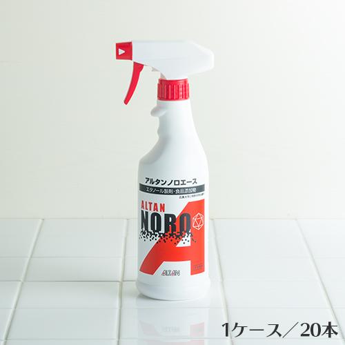 アルコール製剤 アルタン ノロエース 500mlスプレー付 20本(ケース) 【業務用】【送料無料】