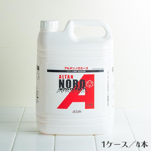アルコール製剤 アルタン ノロエース 4.8L 4本(ケース) 【業務用】【送料無料】