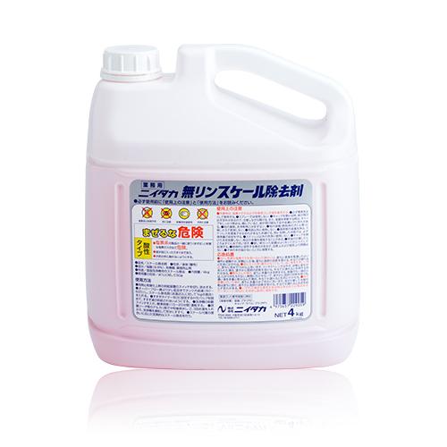 ニイタカ 無リン スケール除去剤 4kg×2本(ケース) 【業務用】【送料無料】