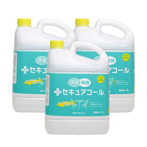 セキュアコール 店舗用 洗浄除菌食品添加物製剤 5L×ケース3本 【業務用】【送料無料】