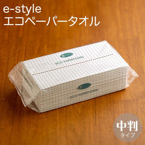 中判 レギュラー お得なキャンペーンを実施中 220×230mm 業務用 日本製 国産 再生紙 ECO 紙タオル e-style 値段とソフトさのバランスが良いタオルペーパー キッチン エコペーパータオル トイレ 送料無料新品 200枚