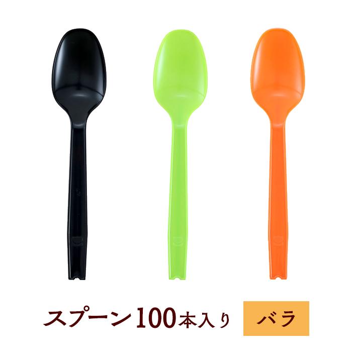感謝価格 お得クーポン発行中 黒緑橙 16cm 業務用の使い捨てスプーン 全3色で食材が美味しく見えるカラーです 個包装ではないので ゴミが減らせます プラスチックスプーン 使い捨てスプーン #160 スプーン バラ 業務用 カラー オレンジ グリーン ブラック 100本入り 長さ160mm カトラリー