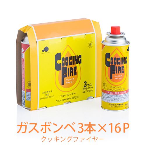 カセットコンロ用ガスボンベ クッキングファイヤー ボンベ 250g 1ケース(3本×16パック)