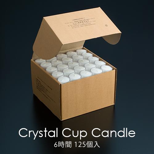 クリスタルカップキャンドル (プラカップキャンドル) 6時間用 125個入 【業務用】