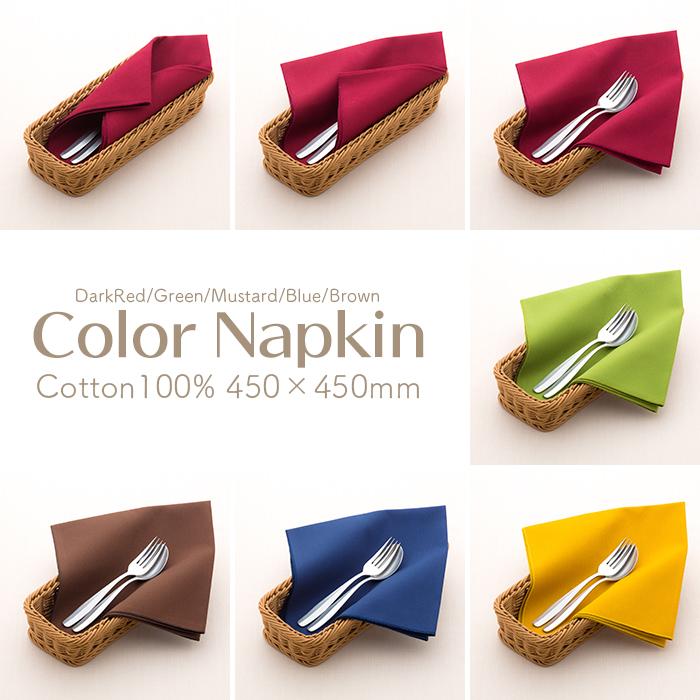 カトラリーケース用ナプキン コットン100% NEW Color Napkin 厚手カラーナプキン 感謝価格 450×450mm 綿100% 業務用 E-1