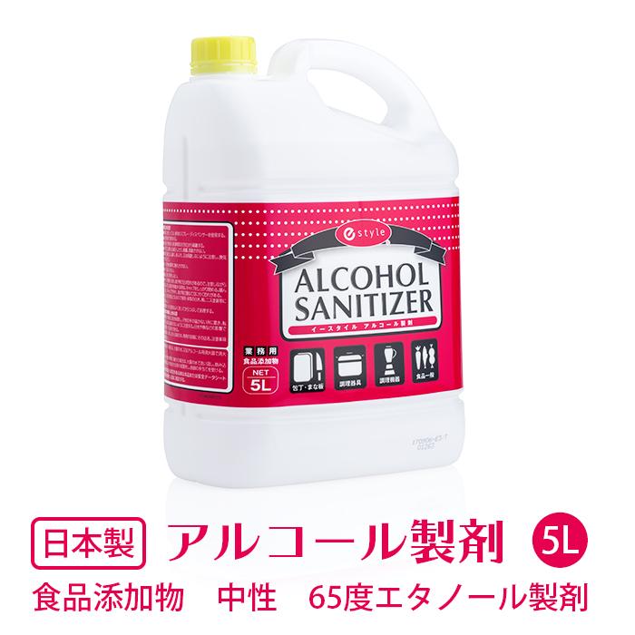 アルコール製剤 e-style アルコールサニタイザー 5L 【業務用】