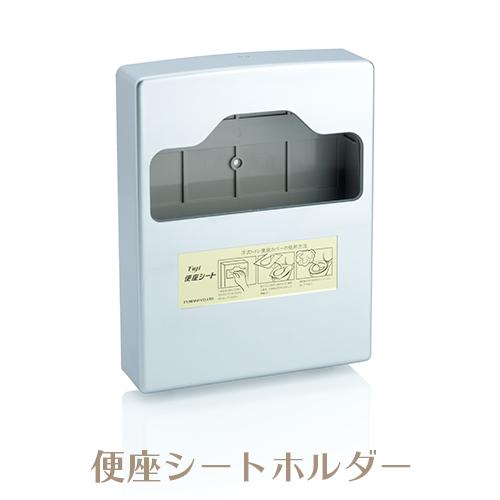 業務用 低廉 Fuji 便座シート専用ホルダー フジナップ 便座シートホルダー FUJINAP 新作多数 トイレ便座シートホルダー フジ
