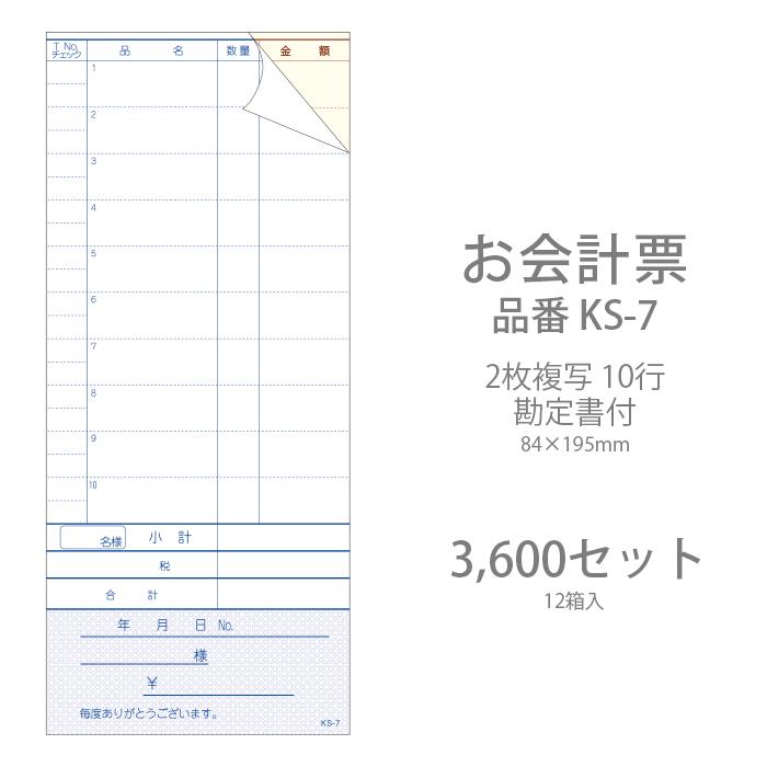 会計伝票 KS-7 複写式伝票 10行 勘定書付(ミシン11本) 3600セット(12箱) 【業務用】【送料無料】
