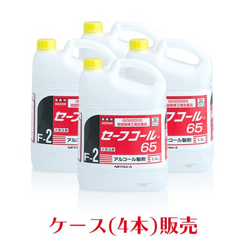 ニイタカ アルコール製剤 セーフコール65 5L×4本(ケース) 【業務用】【送料無料】