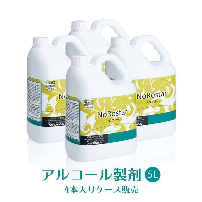 ニイタカ アルコール製剤 ノロスター/NoRostar 5L×4本 【業務用】【送料無料】