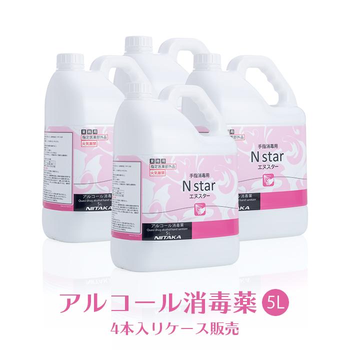 ニイタカ Nstar/エヌスター アルコール消毒薬 5L×4本(ケース) つめかえ用 【業務用】【送料無料】