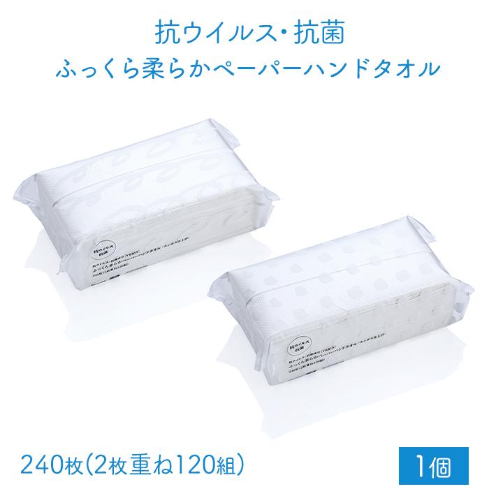 紙タオル 手拭き VB配合 バージンパルプ100% 新品 送料無料 ソフトタイプ ダブル 日本製 柔らかな手触りの2枚重ねタオルペーパー 抗ウイルス 2枚重ね 抗菌成分配合 引出物 240枚120組 抗菌 1個 エンボス仕上げ 業務用 ペーパータオル ふっくら柔らかペーパーハンドタオル