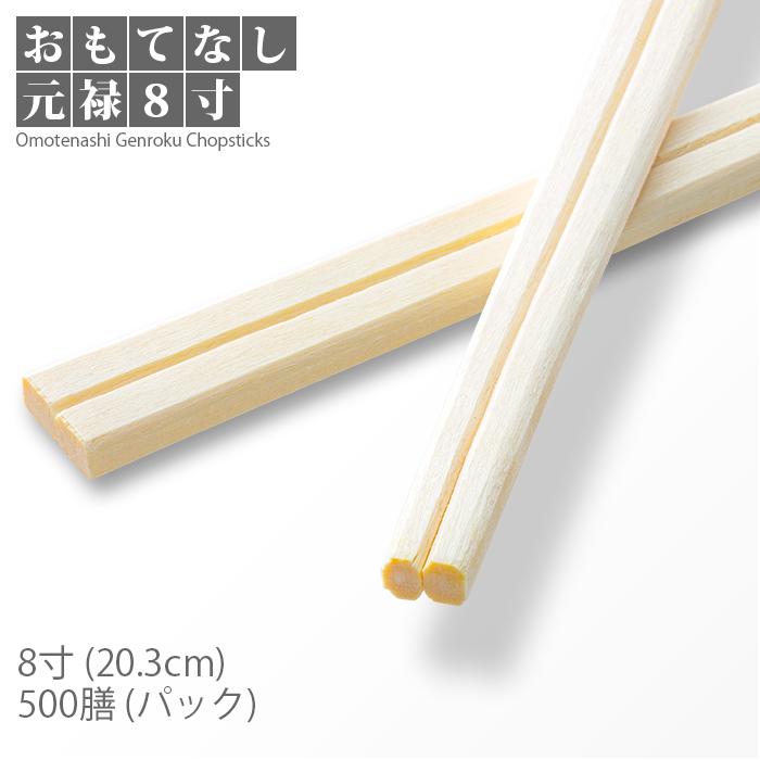 一般的な元禄箸 白木で見た目も綺麗なアスペンを材料にした割り箸 アスペン元禄箸 値引き 割り箸 割箸 わりばし 割りばし 20.3cm 8寸 ワリバシ おもてなし元禄 倉 500膳 業務用 パック