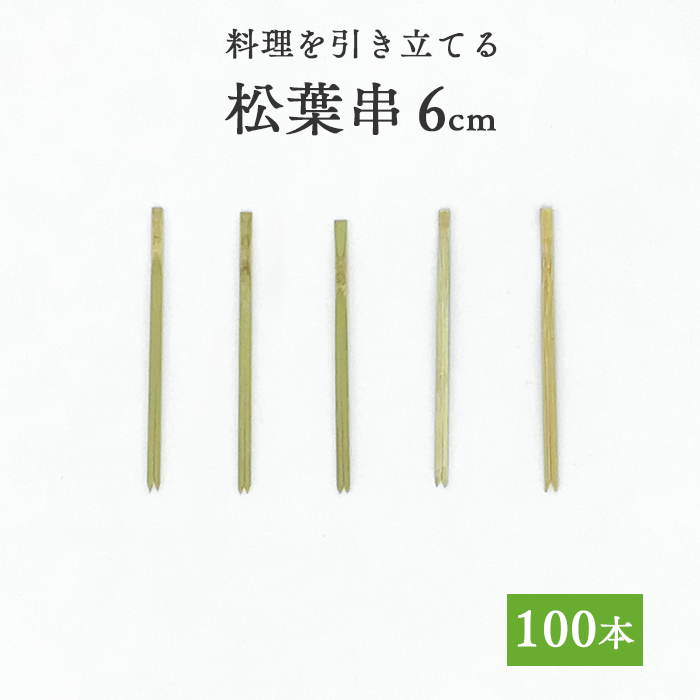 【竹串/松葉串/演出用の串/二又/楊枝/和食/調理】松葉似た、天然竹を使用した二又の串です。お弁当やおせち料理にも。おつまみや創作料理にピッタリ。 竹串 松葉串6cm 1パック(100本) 【業務用】