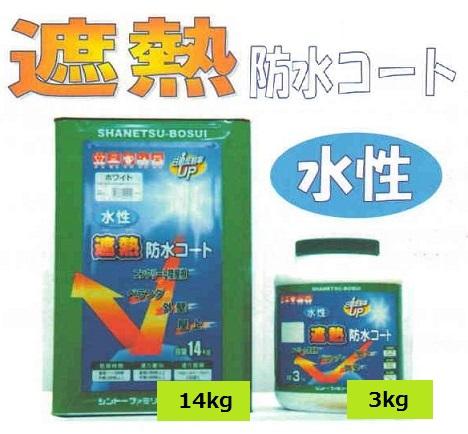 【送料無料】シントーファミリー水性遮熱防水コート 14kg 【グレー/グリーン】