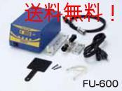 【送料無料】 HAKKO(白光)自動はんだ付けユニット品番:FU-600-01X