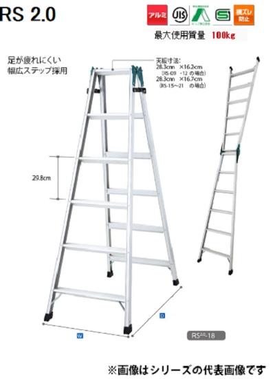 【メーカー直送品、代引き不可】ハセガワ 長谷川工業商品名:はしご兼用脚立品番:RS2.0-21