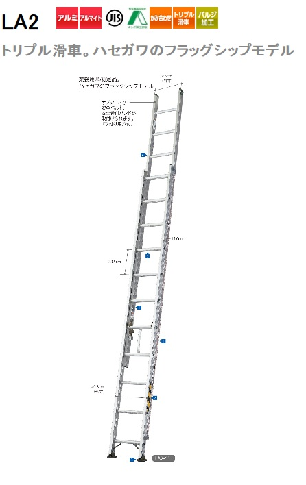 【メーカー直送品・代引き不可】ハセガワ 長谷川工業二連はしご LA2-65【送料無料】