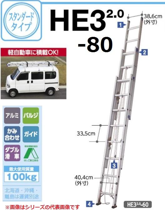 長谷川工業 ハセガワ アルミ3連はしご HE3 2.0-80送料無料(北海道・沖縄・離島を除く)メーカー直送品 代引・日時指定不可
