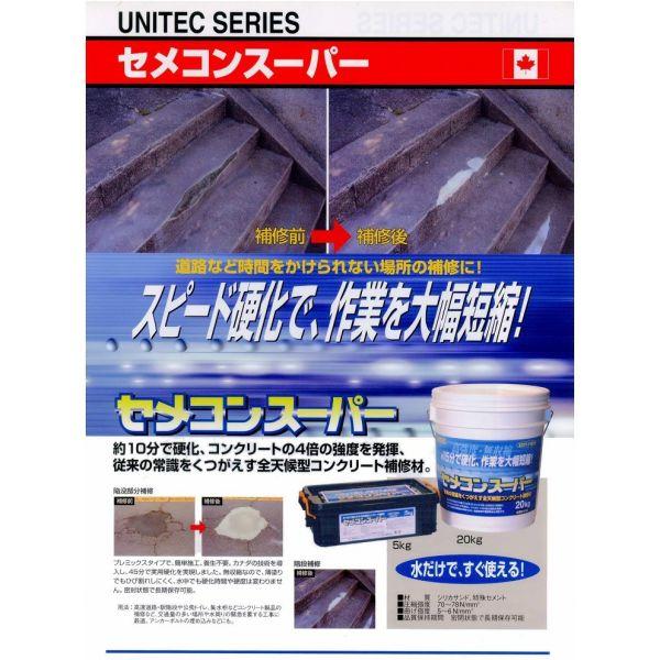 ユニテック コンクリート補修材 速乾セメントセメコンスーパー 20kg