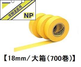 KAMOI(カモ井加工紙/カモイ)No.1101-NP 18mm×18m 大箱 1箱(700巻)