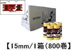 KAMOI(カモ井加工紙/カモイ)カブキS 15mm×18m 大箱 1箱(800巻)