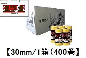 KAMOI(カモ井加工紙/カモイ)カブキS 30mm×18m 大箱 1箱(400巻)