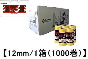 KAMOI(カモ井加工紙/カモイ)カブキS 12mm×18m 大箱 1箱(1000巻)